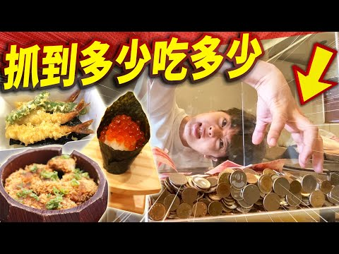 抓到多少錢就能吃多少錢的料理高級壽司、高級豬排...居然是有錢人生活