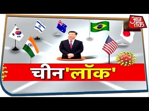 विशेष: चीन पर प्रतिबंध लगाने की तैयारी में अमेरिका?
