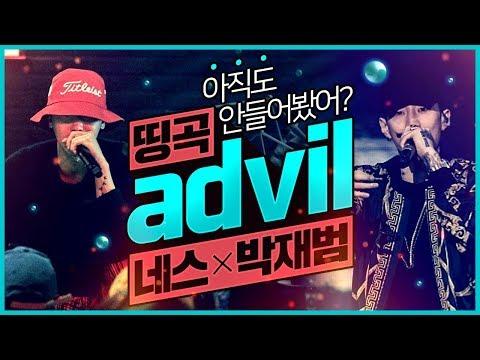 ness - advil ft. Jay Park (Official Lyric Video)
