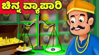 ಚಿನ್ನ ವ್ಯಾಪಾರಿ |  Successful Gold Seller Story | Kannada Moral Stories for Kids | eDewcate Kannada