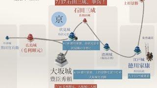 豊臣秀吉の死去から石田三成の挙兵までを説明した動画です! 詳しくは→ ...