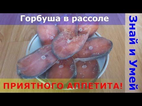 Горбуша соленая быстрого приготовления в домашних условиях