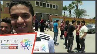دوت مصر | طلاب الثانوية العامة امتحانات الفيزياء والتاريخ  سهلة