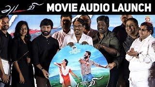 Adavi Tamil Movie Audio Launch | Vinoth Kishan | Ammu Abirami | Sambasivam | Ramesh G