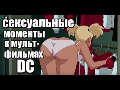 САМЫЕ СЕКСУАЛЬНЫЕ СЦЕНЫ В МУЛЬТФИЛЬМАХ DC