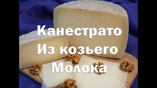 Сыр Канестрато из козьего молока Приготовление в домашних условиях