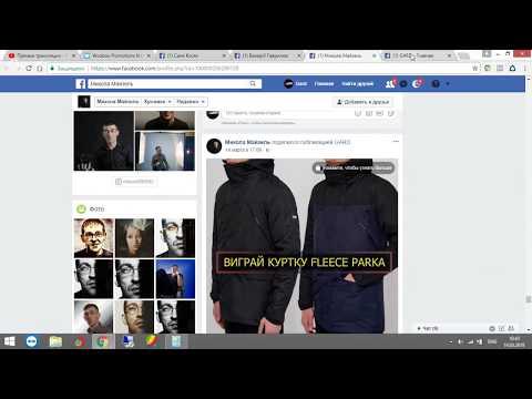 Конкур� в фей�буке на 3 куртки FLEECE PARKA