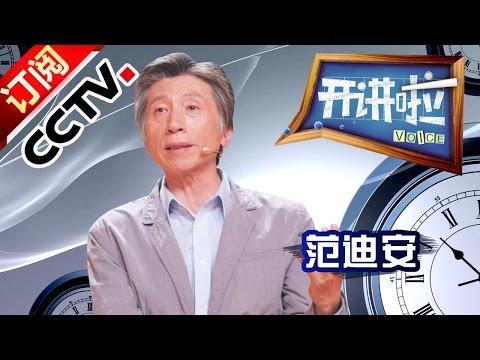 《开讲啦》 20170107 本期演讲者:范迪安 | CCTV