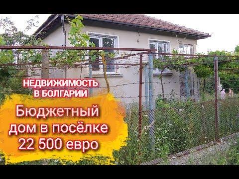 Дом в поселке всего за 22 500 € - Дюлево, Бургас | Недвижимость в Болгарии