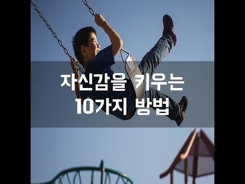 #73 자신감을 키우는 10가지 방법[감동그램]