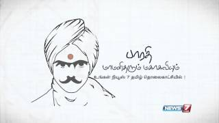 News 7 Tamil Special : Remembering Bharathiyar on his birthday