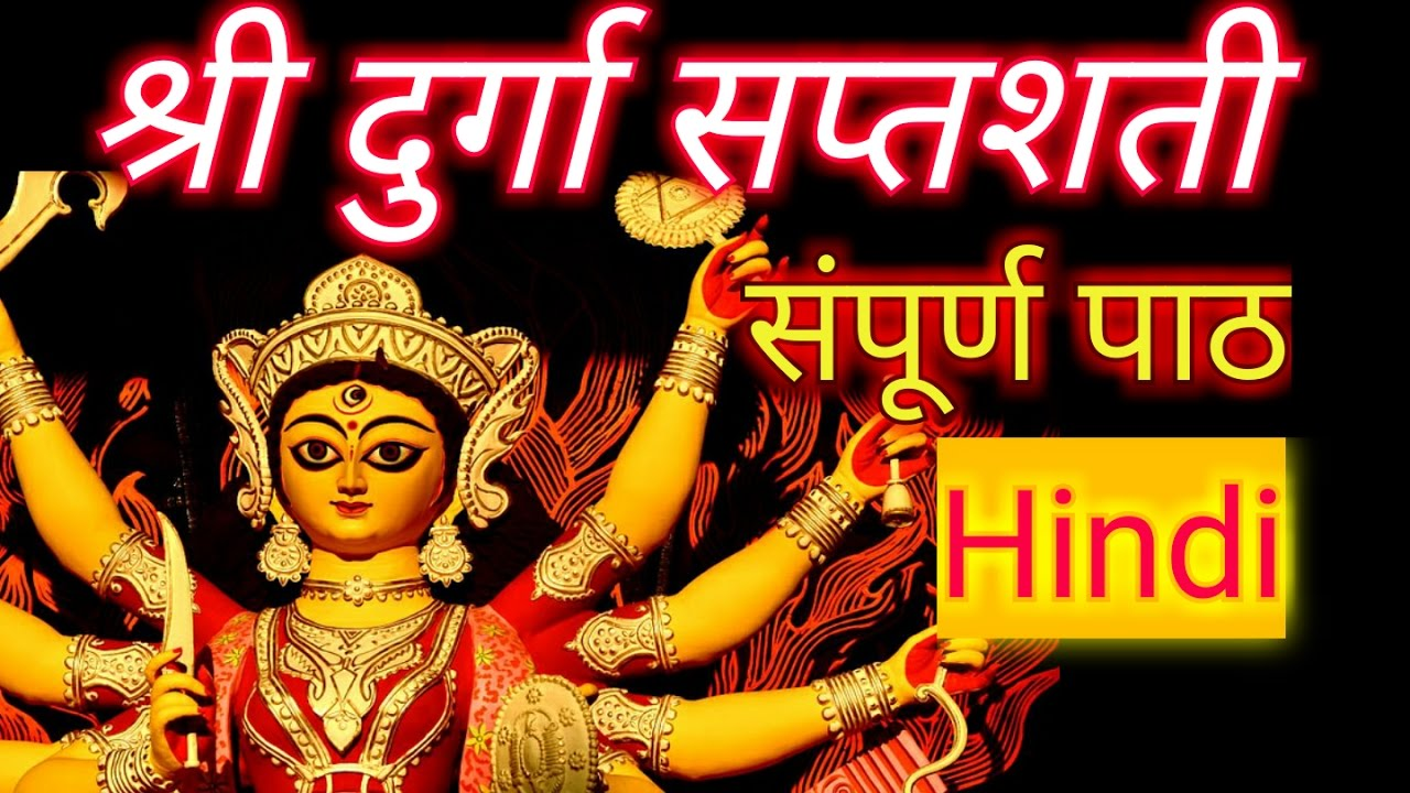 Durga Saptshati Full In Hindi Pdf