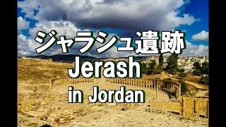 Jerash ジャラシュ遺跡