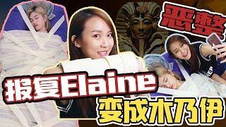 Gambar cover 【Prank】XiiaoC復仇!順便幫Elaine除毛?!