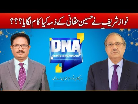 Nawaz Sharif London Plan | DNA | 18 October 2017 | 24 News HD