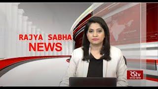 Rajya Sabha News   10:30 pm   March 24, 2021