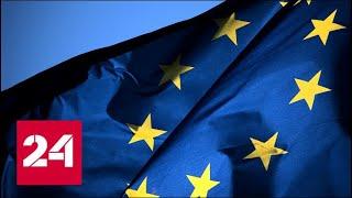 ЕС решает, как будет жить с 14-миллиардной дырой в бюджете - Россия 24