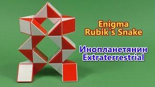 Змейка Рубика ИНОПЛАНЕТЯНИН 3 | Rubik`s Snake EXTRATERRESTRIAL 3