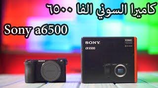 مراجعة كاميرا السوني ٦٥٠٠ Sony a6500
