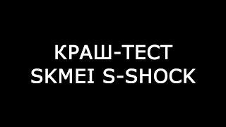 Skmei S-Shock. Crash test.