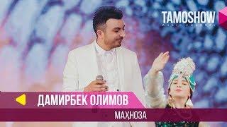 Дамирбек Олимов - Махноза / Damirbek Olimov - Mahnoza (2018)