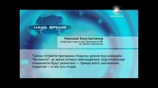 """Программа открытых уроков """"Мы вместе!"""" КРЫМ / телеканал ПРОСВЕЩЕНИЕ"""