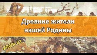 История России Урок №1 Древние жители нашей Родины