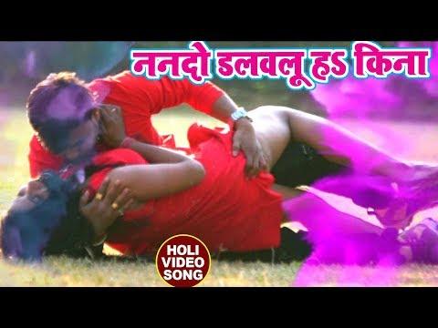 2018 का Deepak Dildar सुपरहिट होली गीत - Nando Nahailu Ki - Dildar Ke Pichkari - Bhojpuri Holi Songs