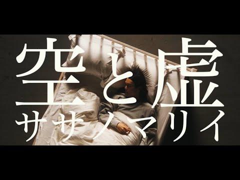 Sasanomaly(ササノマリイ) 『空と虚』MV アニメ「ヴァニタスの手記」オープニングテーマ