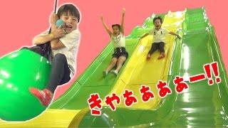 Indoor Playground 室内遊び場 すべり台 ジャングルジム ボール 遊びました♫ お出かけ こうくんねみちゃん thumbnail