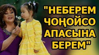 "Динара Акулова: ""Неберем чоңойсо апасына берем"""