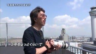 写真家たちの日本紀行 未来に残したい情景 ルーク・オザワ 東京 羽田 愛しのヒコーキを追いかけて Canon 1080P