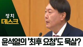 윤석열의 '최후 요청'도 묵살?…중간 간부 6명 인사단행 | 정치데스크