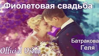 Геля Батракова - Фиолетовая свадьба (Official Video)