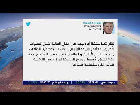 ???? ????ترمب: أمريكا لا تحتاج إلى نفط وغاز الشرق الأوسط لأنها أصبحت أول مصدِّر للطاقة بالعالم  - نشر قبل 38 دقيقة