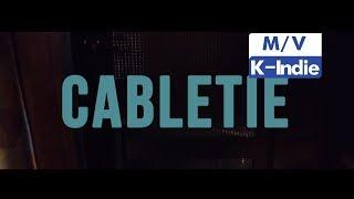 [M/V] CABLETIE (케이블타이) - Sketc…