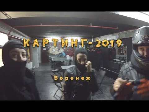 Картинг - 2019г. Воронеж.