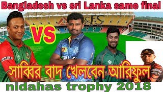 sri lanka vs bangladesh fight