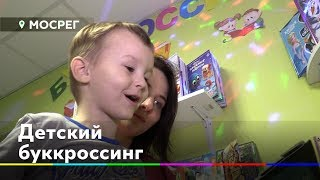 Первый детский буккроссинг появился в Одинцове