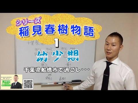 稲見春樹物語01 幼少期