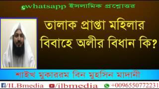Talak Prapta Mohilar Bibahe Olir Bidhan Ki?   Sheikh Mokarom Bin Mohsin Madani|waz|Bangla waz|