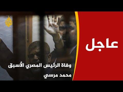 عاجل |  وفاة الرئيس المصري السابق #محمد_مرسي أثناء جلسة محاكمته????  - نشر قبل 2 ساعة