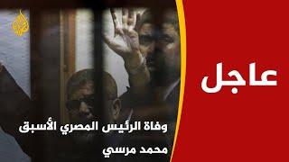 عاجل |  وفاة الرئيس المصري السابق #محمد_مرسي أثناء جلسة محاكمته