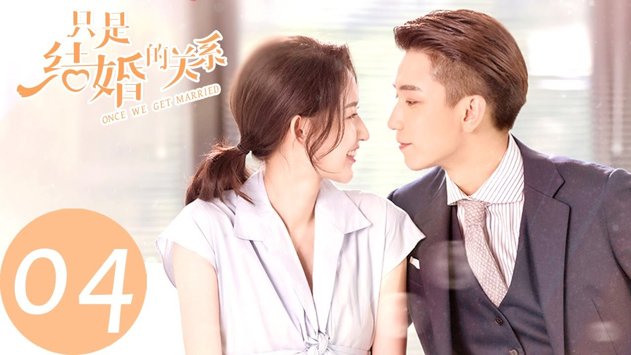 Download ENG SUB【只是结婚的关系 Once We Get Married】EP04 签字结婚(王玉雯、王子奇)