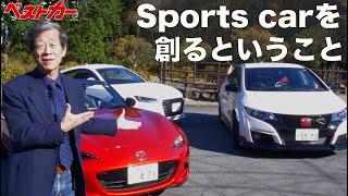Sports carを創るということ 水野和敏が斬る!!【Best Car】2017