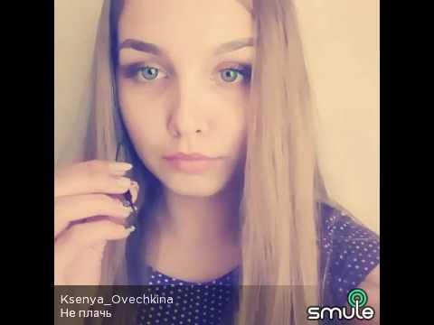 Не плачь - Ksenya Ovechkina ( Т. Буланова) Sing.