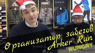 Знакомьтесь, организатор забегов в Санкт-Петербурге Arker Run(Знакомьтесь, организатор забегов в Санкт-Петербурге Arker Run - ребята молодые, амбициозные. В 2016 году организов..., 2017-01-10T09:17:24.000Z)