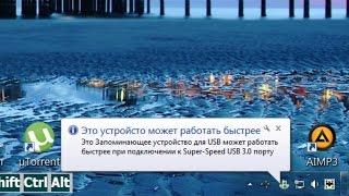 Это устройство может работать быстрее если подключить к Usb порту 3 0 Как отключить уведомление