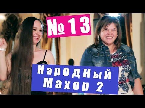Народный Махор 2 - Выпуск 13. Песни