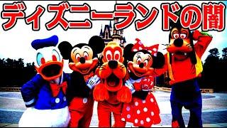 子供が泣いちゃう『ミッキー達にディズニーランドを案内してもらうゲーム』